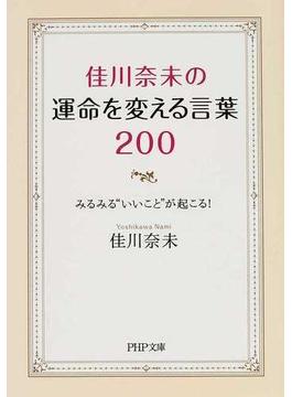 """佳川奈未の運命を変える言葉200 みるみる""""いいこと""""が起こる!(PHP文庫)"""