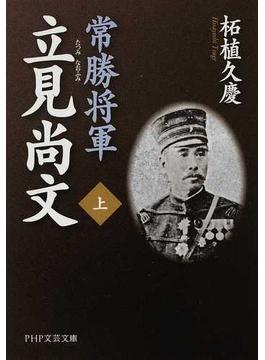 常勝将軍立見尚文 上(PHP文芸文庫)