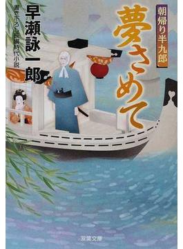 夢さめて 書き下ろし長編時代小説(双葉文庫)