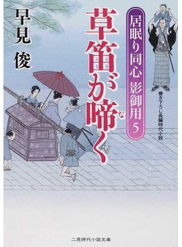 草笛が啼く 書き下ろし長編時代小説(二見時代小説文庫)