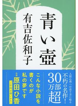 青い壺 新装版(文春文庫)