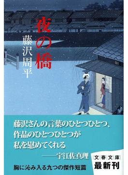 夜の橋(文春文庫)