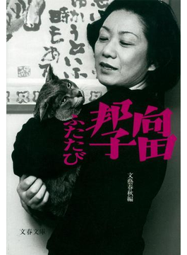 向田邦子ふたたび 新装版(文春文庫)