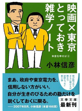 映画×東京とっておき雑学ノート(文春文庫)