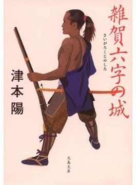 雑賀六字の城 新装版(文春文庫)