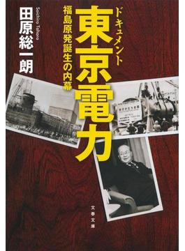 ドキュメント東京電力 福島原発誕生の内幕 新装版(文春文庫)