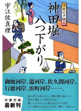神田堀八つ下がり 河岸の夕映え(文春文庫)