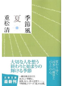 季節風 夏(文春文庫)