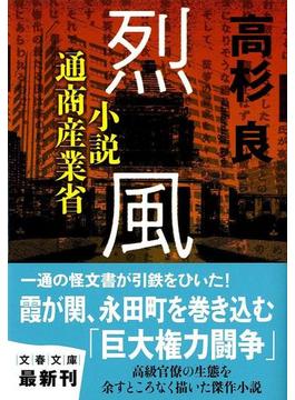 烈風 小説通商産業省(文春文庫)