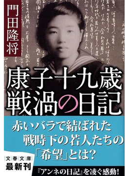 康子十九歳戦渦の日記(文春文庫)