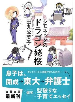 シモネッタのドラゴン姥桜(文春文庫)