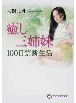 癒し三姉妹 100日禁断生活(フランス書院文庫)