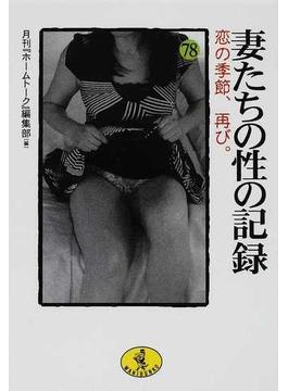 妻たちの性の記録 78 恋の季節、再び。(ワニ文庫)