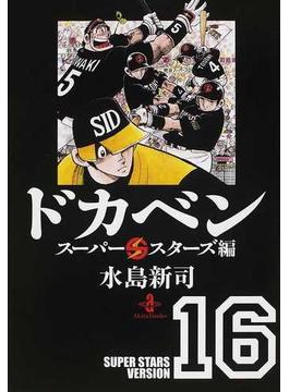 ドカベン スーパースターズ編16(秋田文庫)