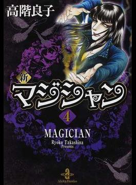 新マジシャン 4(秋田文庫)