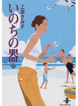 いのちの器 32(秋田文庫)