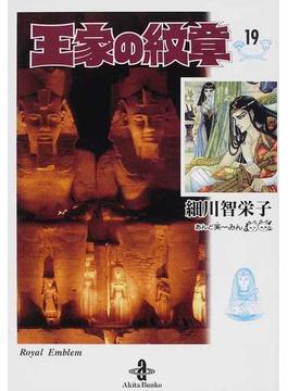 王家の紋章 19(秋田文庫)