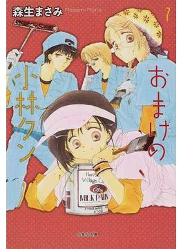 おまけの小林クン 第7巻(白泉社文庫)