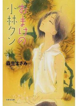 おまけの小林クン 第8巻(白泉社文庫)