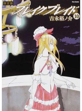 ブレイクブレイド 限定版 10(Flex Comix(フレックスコミックス))