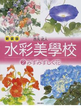 水彩美學校 新装版 2 みずみずしく花