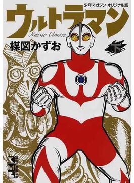 ウルトラマン 少年マガジンオリジナル版 下(講談社漫画文庫)
