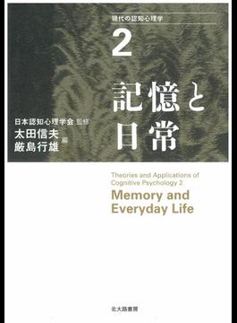 現代の認知心理学 2 記憶と日常