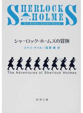 シャーロック・ホームズの冒険 改版(新潮文庫)