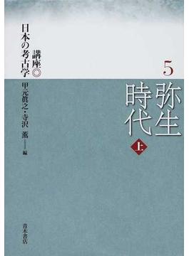 講座日本の考古学 5 弥生時代 上