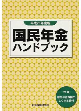 国民年金ハンドブック 平成23年度版