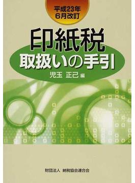 印紙税取扱いの手引 平成23年6月改訂
