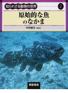 知られざる動物の世界 2 原始的な魚のなかま