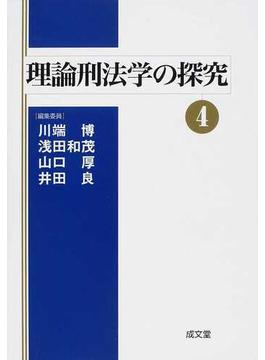 理論刑法学の探究 4