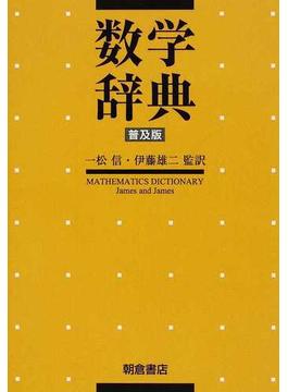数学辞典 普及版
