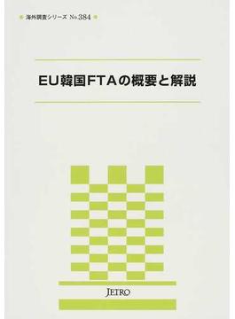 EU韓国FTAの概要と解説