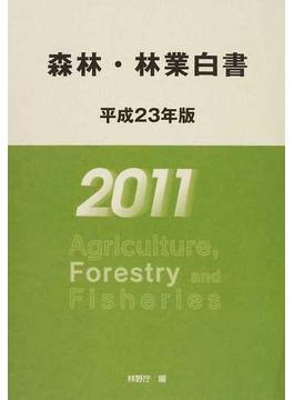 森林・林業白書 平成23年版