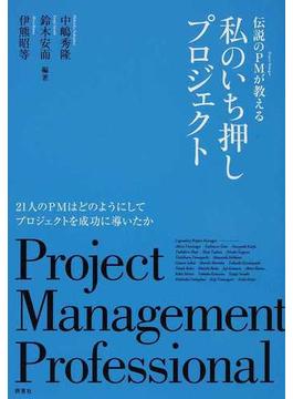 伝説のPMが教える私のいち押しプロジェクト 21人のPMはどのようにしてプロジェクトを成功に導いたか