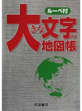 大きな文字の地図帳 5版