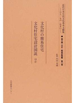 近代日本生活文化基本文献集 ひと・もの・住まい 復刻 第2期第11巻 文化村の簡易住宅