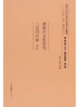 近代日本生活文化基本文献集 ひと・もの・住まい 復刻 第2期第13巻 理想の文化住宅