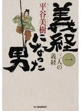 義経になった男 1 三人の義経(ハルキ文庫)