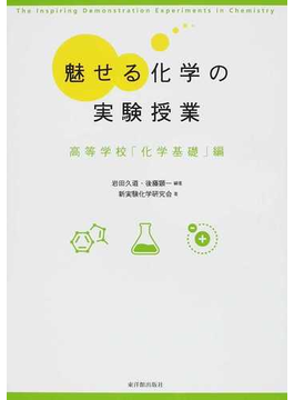 魅せる化学の実験授業 高等学校「化学基礎」編