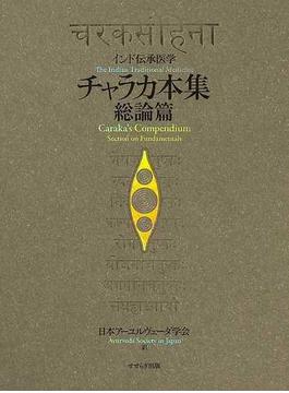 チャラカ本集総論篇 インド伝承医学