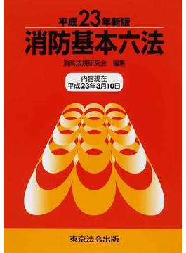 消防基本六法 平成23年新版