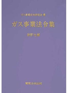 ガス事業法令集 改訂7版