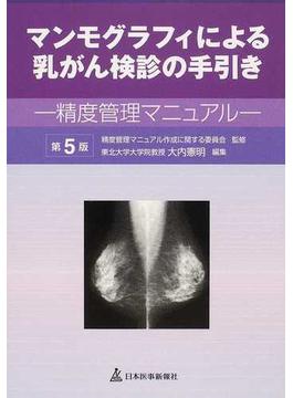 マンモグラフィによる乳がん検診の手引き 精度管理マニュアル 第5版