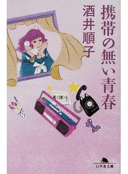 携帯の無い青春(幻冬舎文庫)