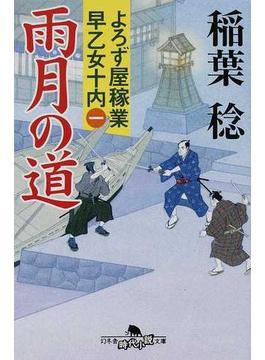 よろず屋稼業早乙女十内 1 雨月の道(幻冬舎時代小説文庫)