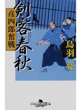 剣客春秋 9 彦四郎奮戦(幻冬舎時代小説文庫)