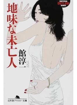 地味な未亡人(幻冬舎アウトロー文庫)